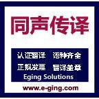 上海翻译公司-同声传译翻译-英语同传-日语同传-法语同传