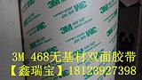 3m强力双面胶鑫瑞宝厂家汪泽坤