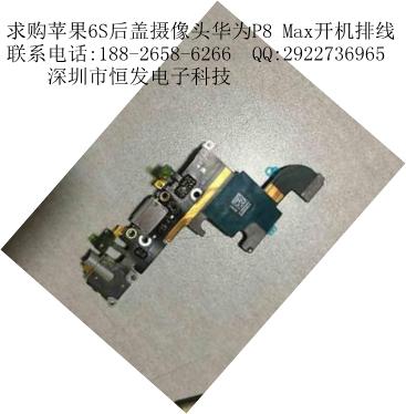 求购苹果6s液晶排线尾插小米4数据线电池