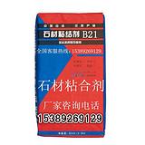 西安瓷砖粘结专用胶-西安瓷砖粘结剂价格