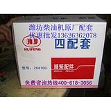 华天柴油机4100四配套低价潍坊汇丰图华天柴油机6105四配套批