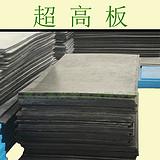 供应超高分子量聚乙烯板 品质保证