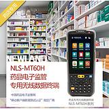 直供河南郑州新大陆NLS-MT60H药店手持终端药监网指定型号