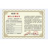 中国纺织交易客户端的共用免费试用名额有限