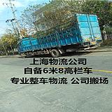 上海到博兴物流 自备6米8货车 专业整车物流 上海物流公司