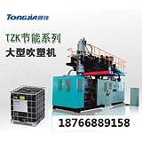 白色IBC吨桶集装桶生产机器 1000升的吨桶设备
