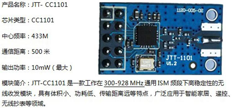远距离高性能433m无线数传模块jtt-cc1101