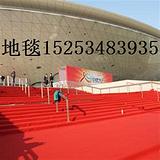 展览地毯颜色保美塑业展览地毯布