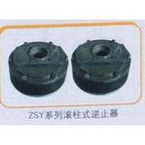 供应ZSY180滚柱式逆止器