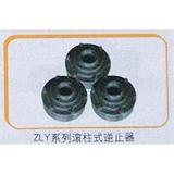 供应ZLY250滚柱式逆止器