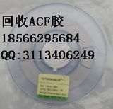 大量回收ACF 索尼ACF胶日立ACF胶