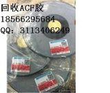 南京回收ACF胶回收手机排线FPC型号不限