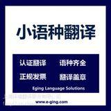 越南语展会陪同口译-越南语翻译公司-越南语翻译报价-上海翻译公司