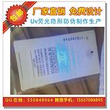 紫外灯隐形防伪吊牌 光刻版激光防伪标签 三维光栅片材
