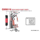 西安健身器材艾威多功能综合训练器8510