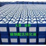银川碳钢酸洗钝化液,包头碳钢酸洗钝化液