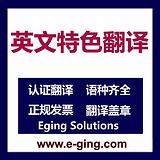 数学毕业论文翻译|毕业论文翻译|论文翻译|上海翻译公司