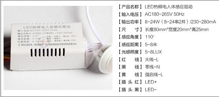 红外线人体感应开关内置电源批发价格