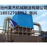 山东日照静电除尘器型号优质合作厂家沧州英杰机械