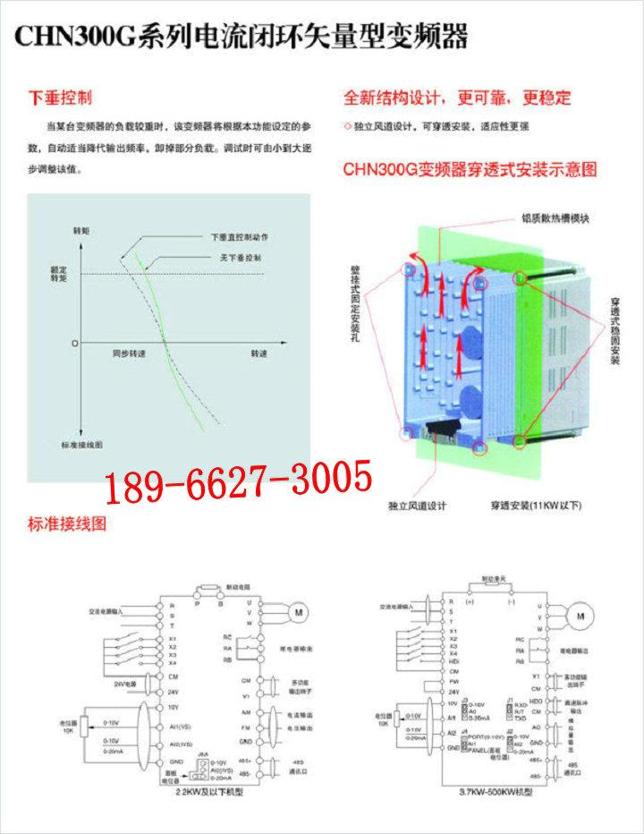 新界水泵接线图