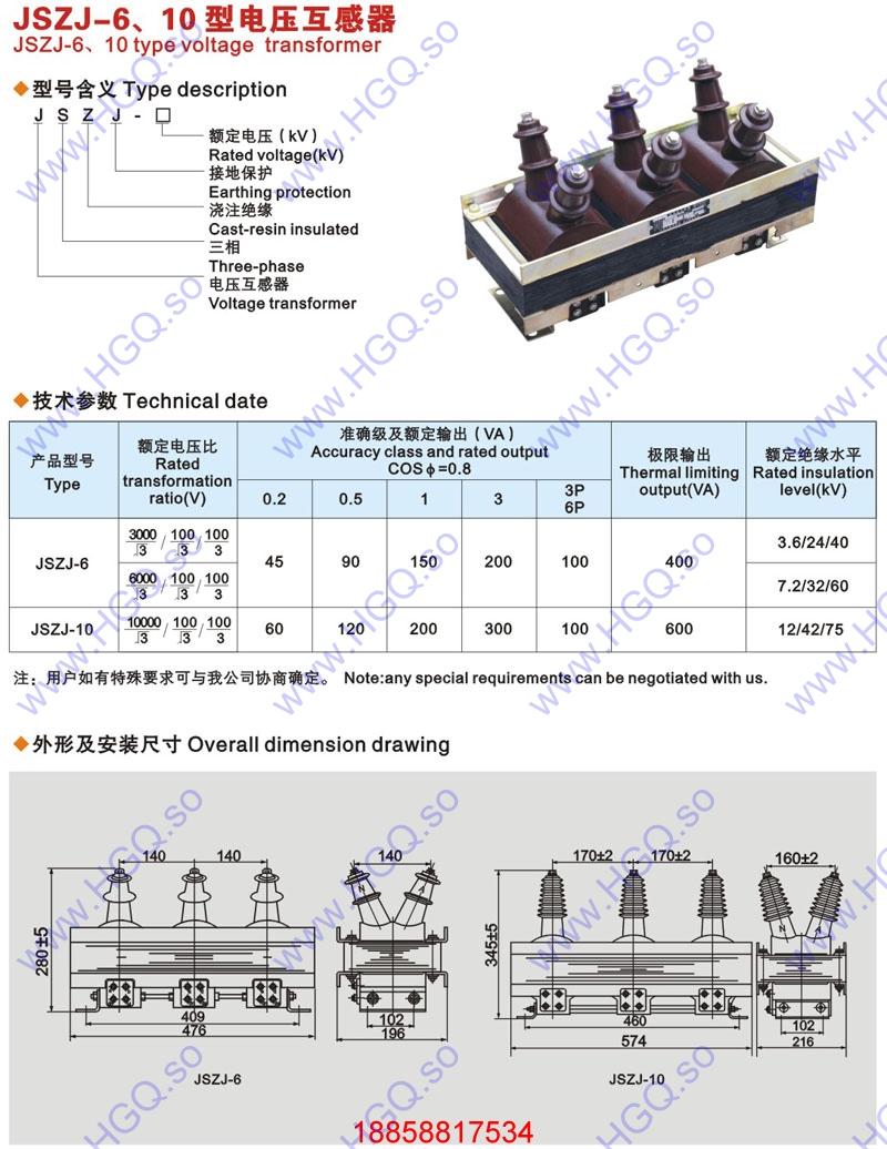 jszj-6,jszj-10电压互感器型号参数|工作原理|产品接线图|作用下载|安