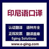 上海翻译公司-上海印尼语翻译公司-印尼语同声传译-印尼语口译翻译