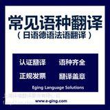 上海翻译公司-日语移民资料翻译-翻译公司报价-日语商务文件翻译