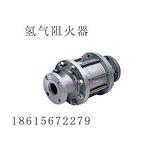 ZHQ-B氢气阻火器 18615672279