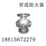 GZW-1管道阻火器价格 18615672279