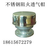 不锈钢阻火透气帽价格 通气帽厂家18615672279