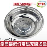 厂家直销不锈钢汤盆 带磁20cm调料钢盆 促销礼品赠品盆