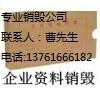 上海有资质档案熔浆化浆公司嘉定办公室有一批文件需要化浆合同纸销毁