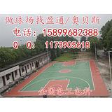 自贡攀枝花石渠县稻城县篮球场施工价格,篮球场施工改造