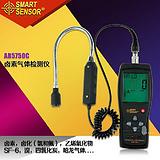 希玛AR5750C工业卤素检漏仪制冷剂测试仪
