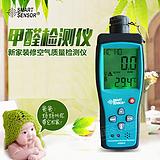 希玛AR8600空气质量检测仪甲醛检测仪苯tvoc测试仪器