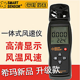 希玛AS806一体式风速计AS-806高精度数字风速仪