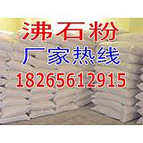沸石粉多少钱一吨