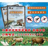 养殖场蚊子养殖场灭蝇养殖场灭蚊蝇药用舍无影,动物安全
