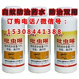 批发白蚁药除白蚁的药,防治白蚁的药用吡虫啉悬浮剂