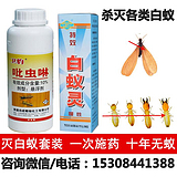 白蚁药销售,灭白蚁的药白蚂蚁药白蚁防治药水