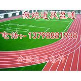广汉市绵竹市塑胶场地,九龙县甘孜县塑胶材料
