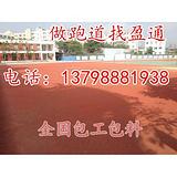 邛崃市自贡塑胶场地,雅江县新龙县塑胶材料