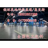 厦门漳浦县环氧地坪厂家,莆田华安县环氧地坪施工价格
