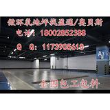 邵武南靖县环氧地坪厂家,福州诏安县环氧地坪施工价格