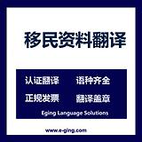 资产翻译|移民资料翻译|移民翻译公司|上海翻译公司