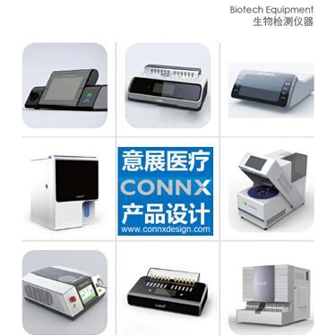 苏州生物检测仪器设计/苏州医疗器械产品外观设计/苏州工业设计