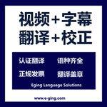 字幕翻译|影视对白|原版带翻译|字幕翻译报价|上海翻译公司