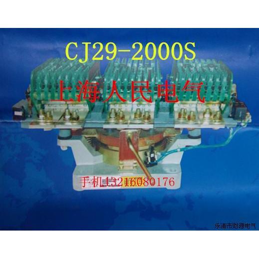 乐清市财源电器有限公司,专业生产及销售低压交流接触器,cj20,cj40,ck1,cj35,abb,bbc,cjz,cj29系列交流接触器,主要适用于交流50-60hz,额定电压至1140v,电流值5000a的电力线中。本产品消声节能,耐用,重负荷产品,线圈自带整流装置。,本产品用于冶金,轧钢,起重机,开关柜,柜体,启动柜,石英坩埚等电机频繁启动作用,本接触器可以交直流两用。接触器适用范围, 海拔高度不超过2000米,周围空气温度不高于40度,不低于5度,无振动的地方,没有雨雪侵袭的地方。供应产品(50