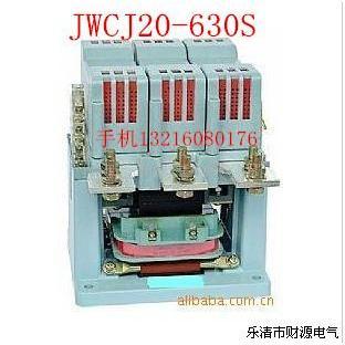 电炉专用接触器cj20,cj40-630交流接触器660v