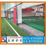 温州球场护栏网  温州篮球场铁丝网围网 运动场围网 龙桥厂家直销